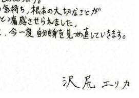 沢尻エリカ 文字 字が下手 手書き 直筆 謝罪文 汚い 画像 全文