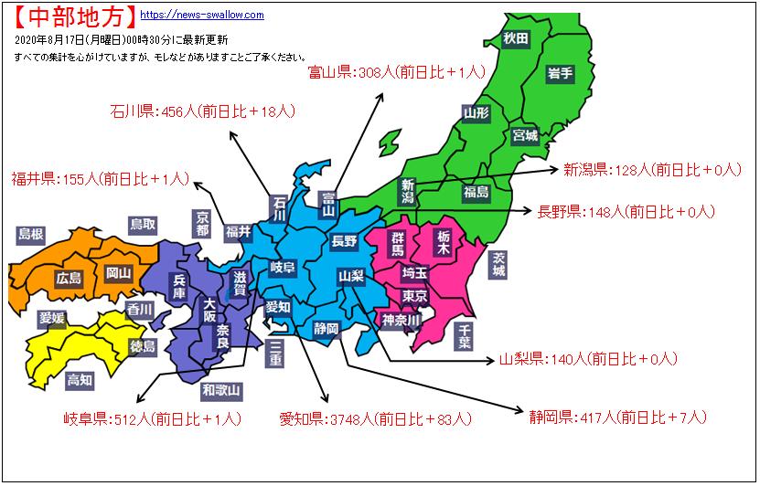 新型 コロナウイルス 新型コロナウイルス 新型肺炎 日本人感染者 場所 どこ 都道府県別 分布 マップ 2020年 今日 本日 現在 現時点 最新 情報 まとめ 確認 陽性 感染者数 8月16日 8月17日 8月18日 8月19日 8月20日 8月21日 8月22日 8月23日 8月24日