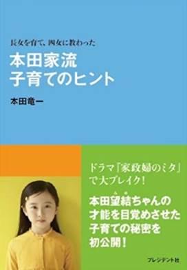 本田望結 真凜姉妹 長女 真帆 画像 テレビに出ない 理由 事故