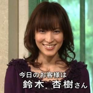 鈴木杏樹 貴城けい 夫 喜多村緑郎 キス 画像 ハグ 写真