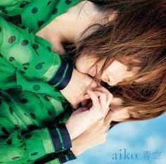 aiko 青空 歌詞 意味 解釈 不倫 浮気 ネット 感想