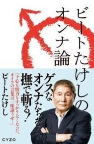 ビートたけし 再婚 再婚相手 a子 a子さん 顔 画像 TNゴン 社長 役員 横井喜代子 北野武