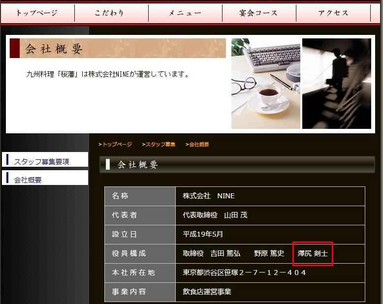 沢尻エリカ 兄 飲食店 レストラン 桜藩 新橋 場所 メニュー 画像