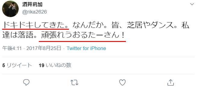 酒井莉加 坊主 立川うおるたー 不倫 匂わせ 画像 インスタ ツイッター
