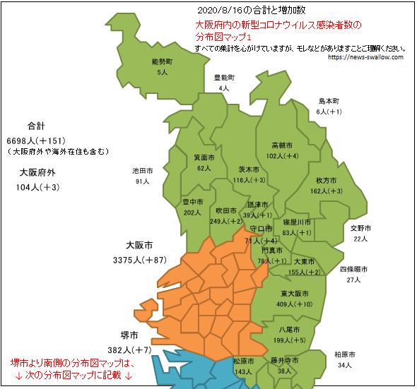 大阪府 府内 新型 コロナウイルス 新型肺炎 感染者数 分布図 マップ 場所 どこ 2020年 今日 本日 現在 現時点 最新 情報 まとめ 陽性 コロナマップ 8月16日 8月17日 8月18日 8月19日 8月20日 8月21日 8月22日 8月23日 8月24日