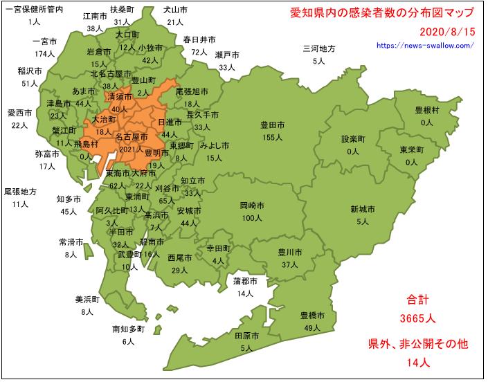 愛知県 愛知県内 愛知 名古屋市 市町村 区名別 新型 コロナウイルス 新型肺炎 感染者数 分布図 マップ 場所 どこ 2020年 今日 本日 現在 現時点 最新 情報 まとめ 陽性 8月15日 8月16日 8月17日 8月18日