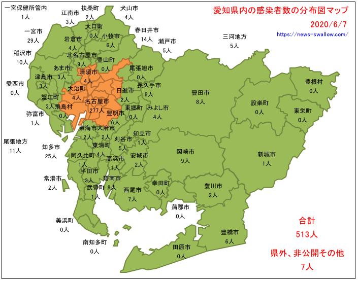 愛知県 愛知県内 愛知 名古屋市 市町村 区名別 新型 コロナウイルス 新型肺炎 感染者数 分布図 マップ 場所 どこ 2020年 今日 本日 現在 現時点 最新 情報 まとめ 陽性 5月30日 5月31日 6月1日 6月2日 6月3日 6月4日 6月5日 6月7日 6月8日 6月9日 6月10日 6月11日 6月12日 6月13日 6月14日 6月15日 6月16日 6月17日 6月18日 6月19日 6月20日 6月21日 6月22日 6月23日 6月24日 6月25日 6月26日 6月27日 6月28日 6月29日 6月30日