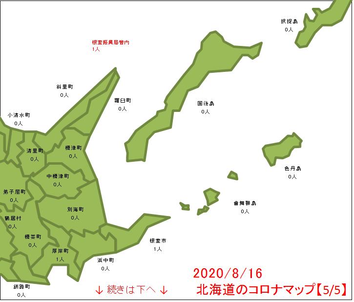 北海道 北海道内 札幌市 市町村 区名別 新型 コロナウイルス 新型肺炎 感染者数 分布図 マップ 場所 どこ 2020年 今日 本日 現在 現時点 最新 情報 まとめ 陽性 8月15日 8月16日 8月17日 8月18日