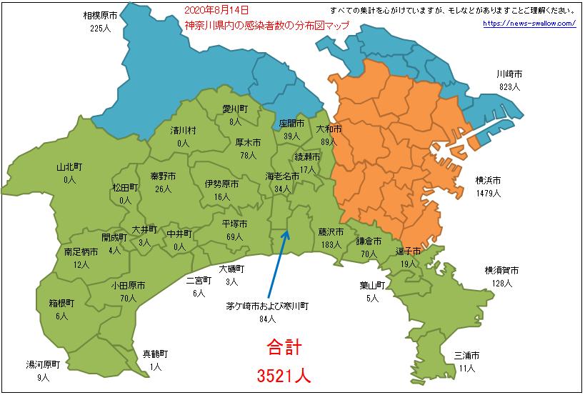 神奈川県 神奈川県内 市町村 区名別 新型 コロナウイルス 新型肺炎 感染者数 分布図 マップ 場所 どこ 2020年 今日 本日 現在 現時点 最新 情報 まとめ 陽性 8月15日 8月16日 8月17日