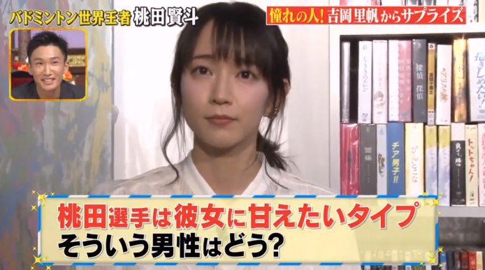 桃田賢斗 熱愛 彼女 吉岡里帆 福島由紀 スナックママ 交際 関係 好きなタイプ