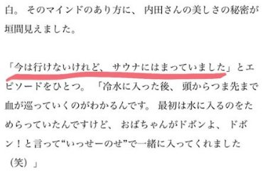 キスマイ 北山宏光 彼女 内田理央 匂わせ 画像 腕 傷 猫 サウナ インスタ 軽井沢旅行