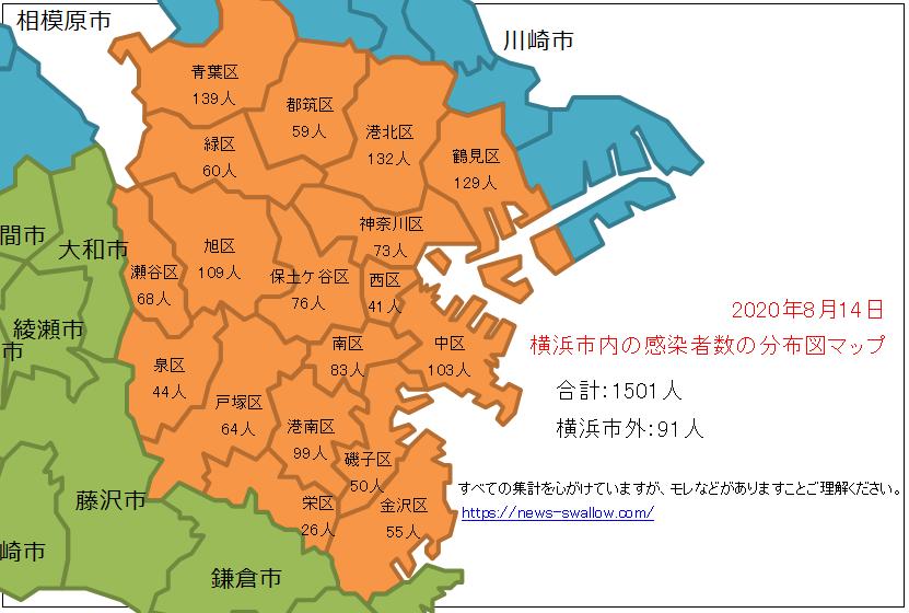 横浜市 横浜市内 区名別 新型 コロナウイルス 新型肺炎 感染者数 分布図 マップ 場所 どこ 2020年 今日 本日 現在 現時点 最新 情報 まとめ 陽性 8月15日 8月16日 8月17日