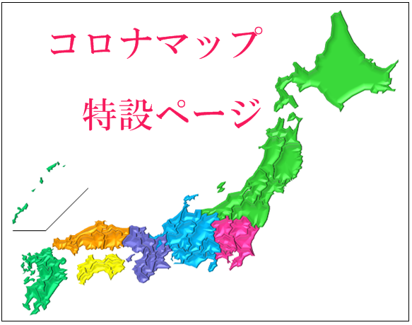 新型 コロナウイルス 新型コロナウイルス 新型肺炎 日本人感染者 場所 どこ 都道府県別 分布 マップ 2020年 今日 本日 現在 現時点 最新 情報 まとめ 確認 陽性 感染者数 トップページ アイキャッチ