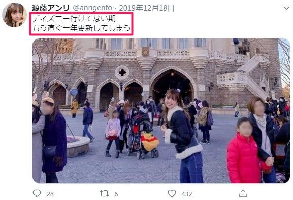 源藤アンリ 彼氏 現在 元カレ 熱愛 報道 嘘つき ウソつき サイコパス 源藤アイリ